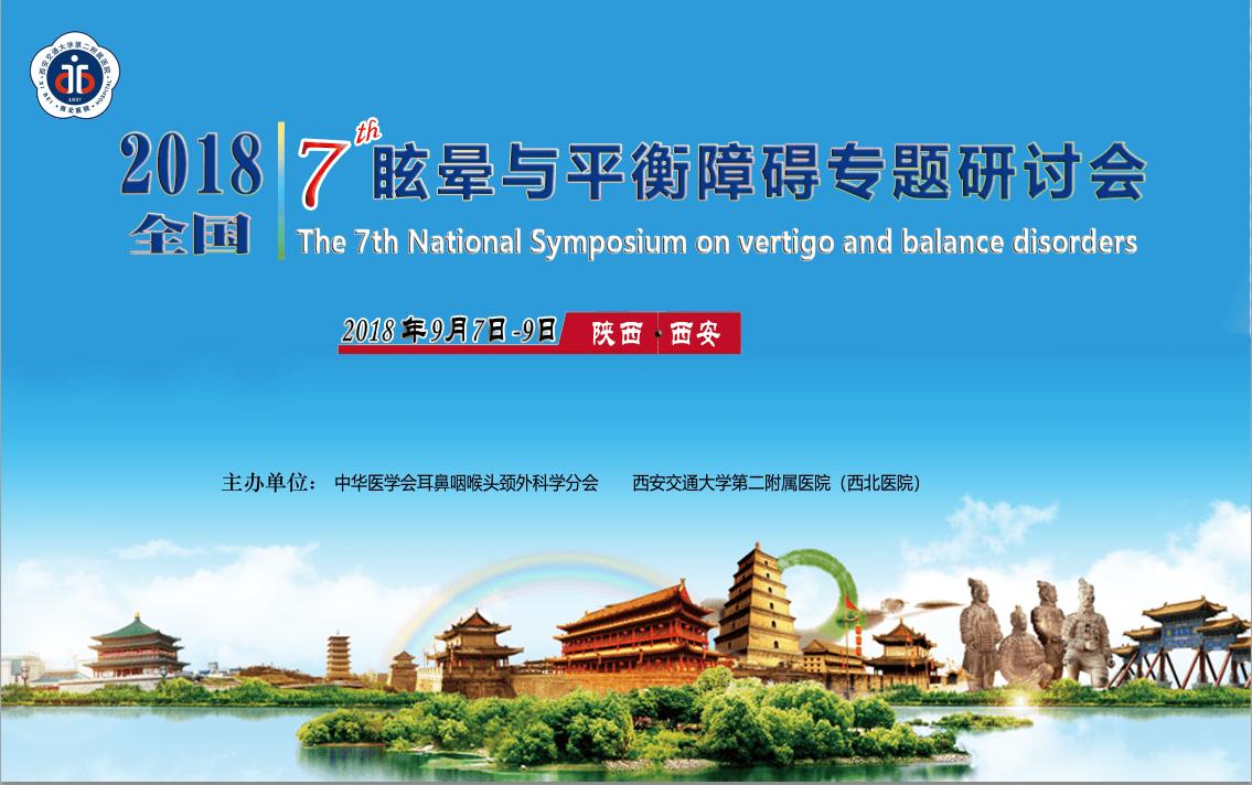 2018第七届全国眩晕与平衡障碍专题研讨会