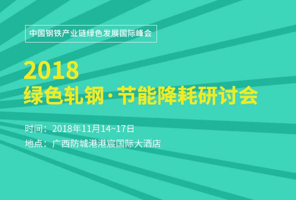 2018绿色轧钢节能降耗研讨会