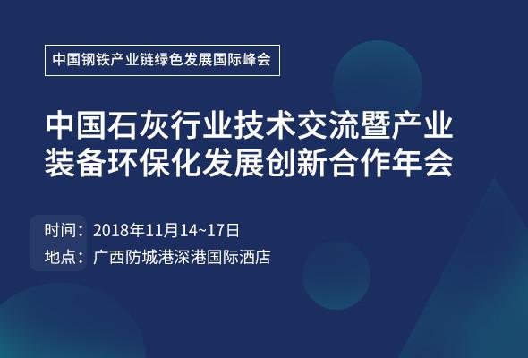 2018石灰行业技术交流暨产业装备环保化创新发展合作年会