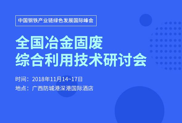 2018全国冶金固废综合利用技术研讨会