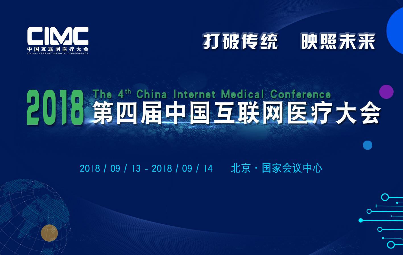 2018第四届互联网医疗大会
