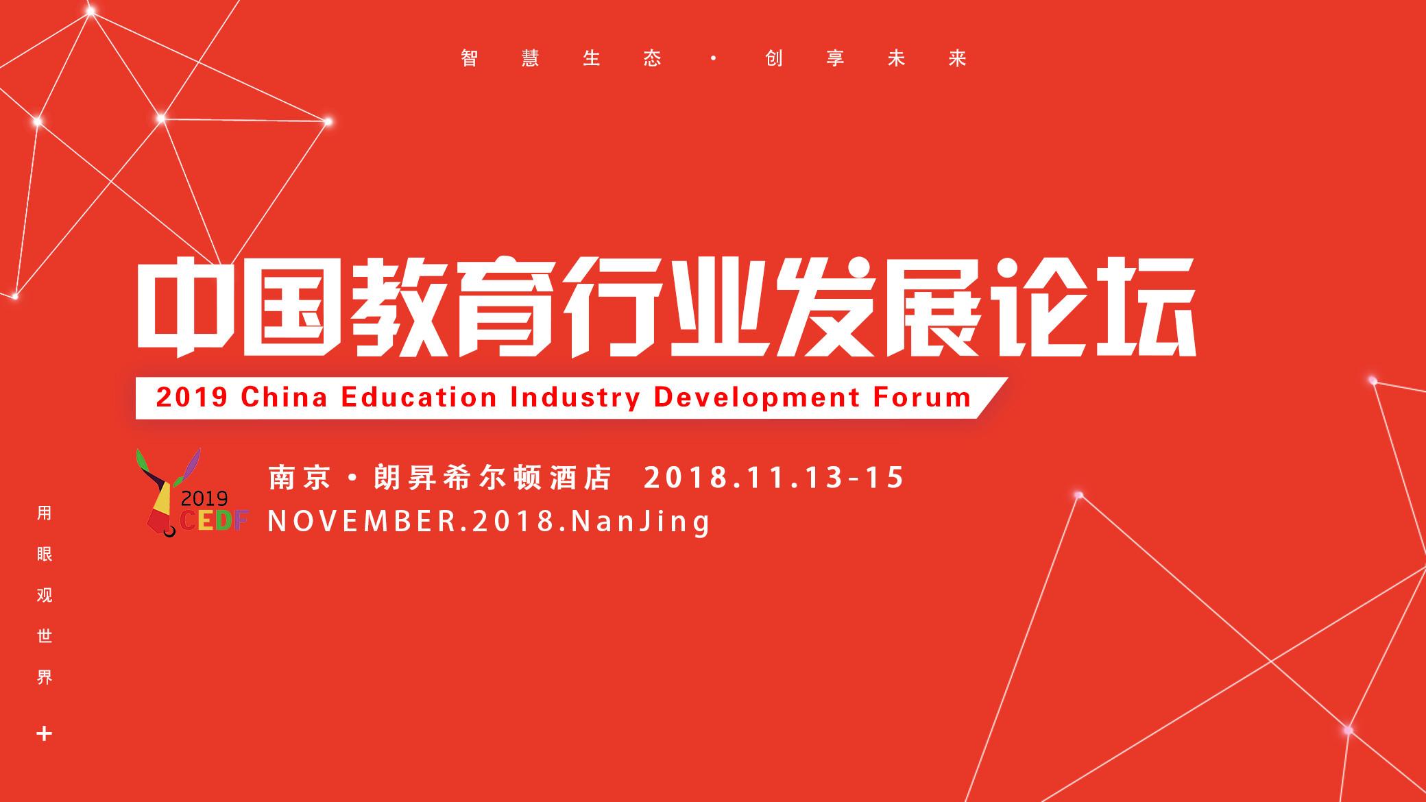 智慧生态,创享未来 | 2019中国教育行业发展论坛