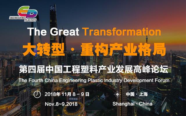 第四届工程塑料产业发展高峰论坛2018