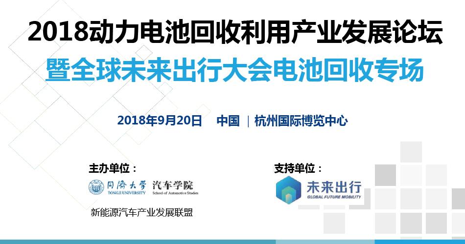 2018动力电池回收利用产业发展论坛