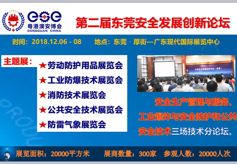 2018粤港澳安博会暨第二届东莞安全发展创新论坛
