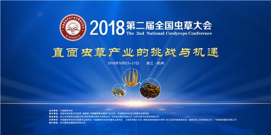 2018第二届全国虫草大会