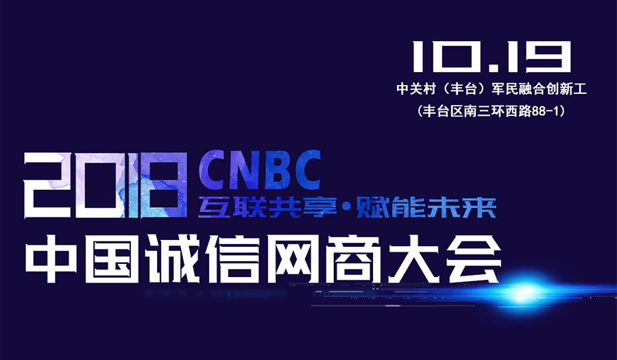 2018诚信网商大会(CNBC)