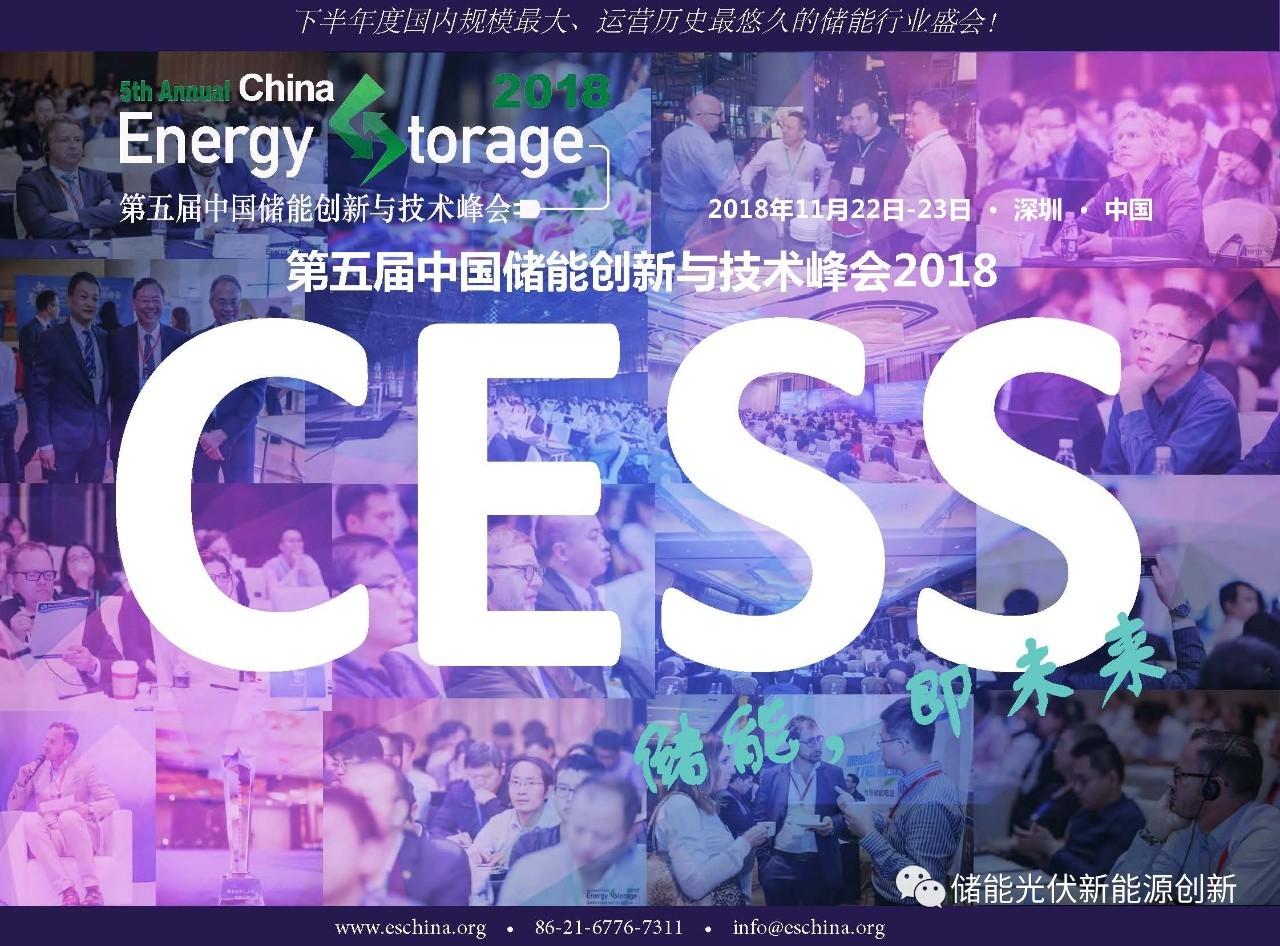 第五届储能创新与技术峰会2018(CESS 2018)