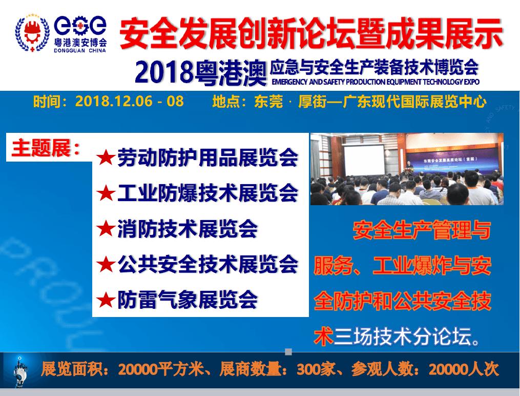 2018粤港港安全发展创新论坛暨成果展示