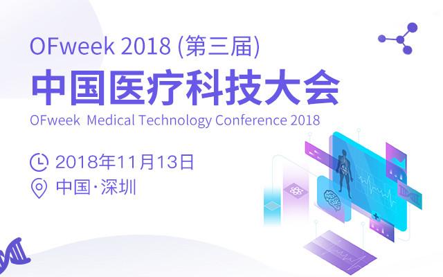 OFweek 2018(第三届)医疗科技大会
