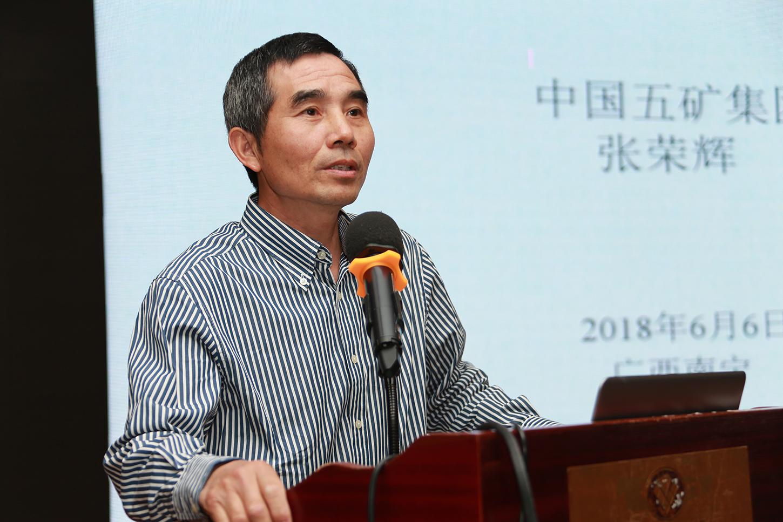中国五矿集团有色期货部首席分析师张荣辉