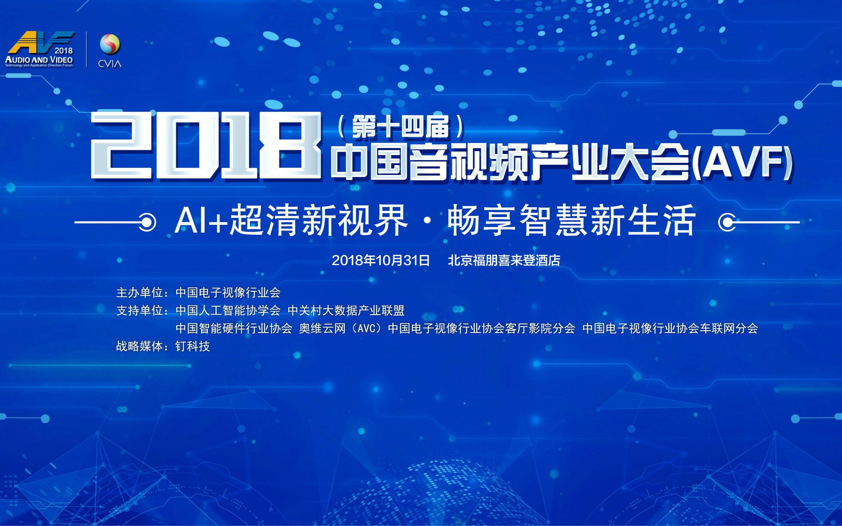 2018第十四届音视频产业大会