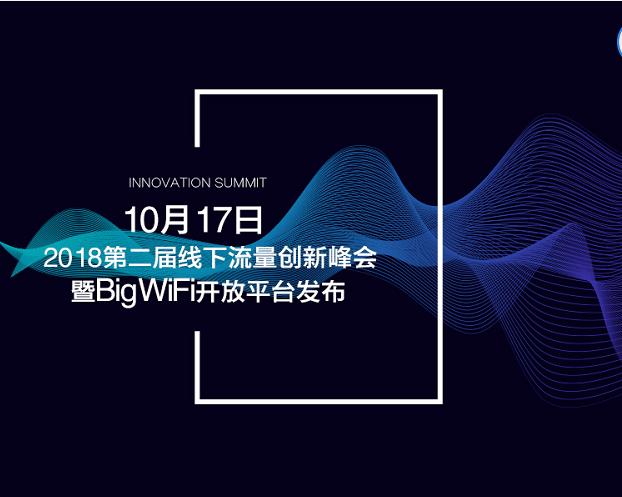 2018第二届线下流量创新峰会