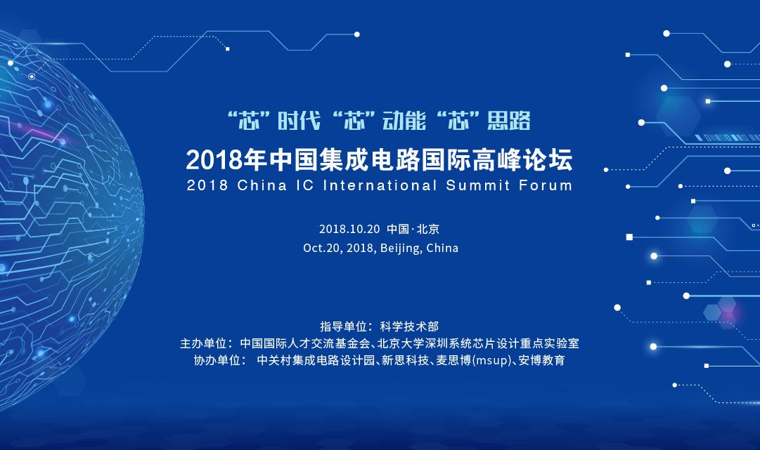 """""""芯""""时代 、""""芯""""动能 、""""芯""""思路 ——2018年中国集成电路国际高峰论坛"""