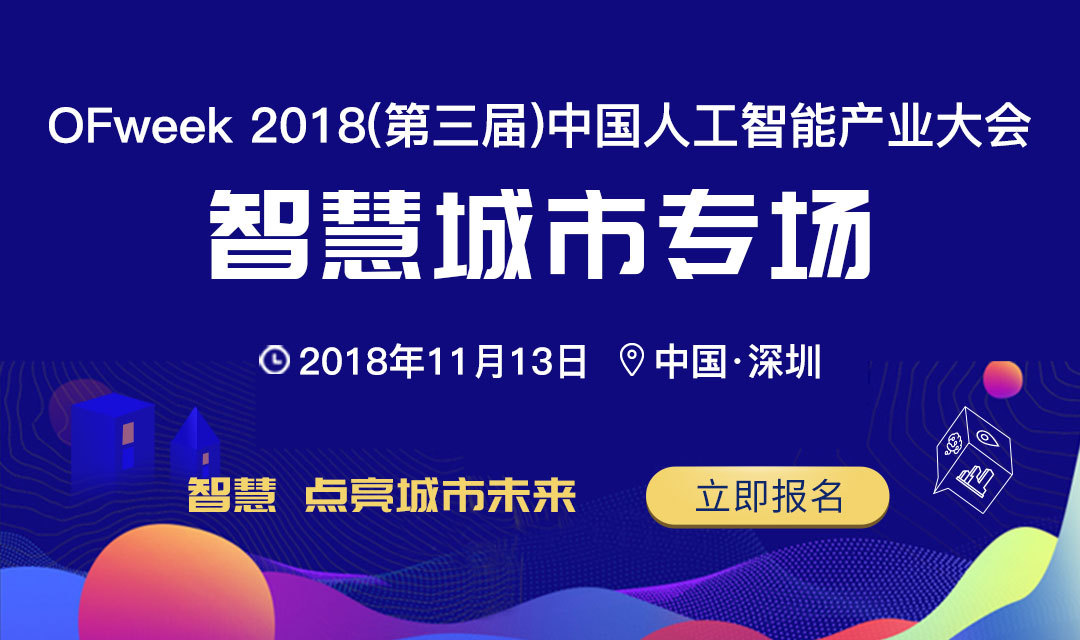 OFweek 2018(第三届)人工智能产业大会—智慧城市专场