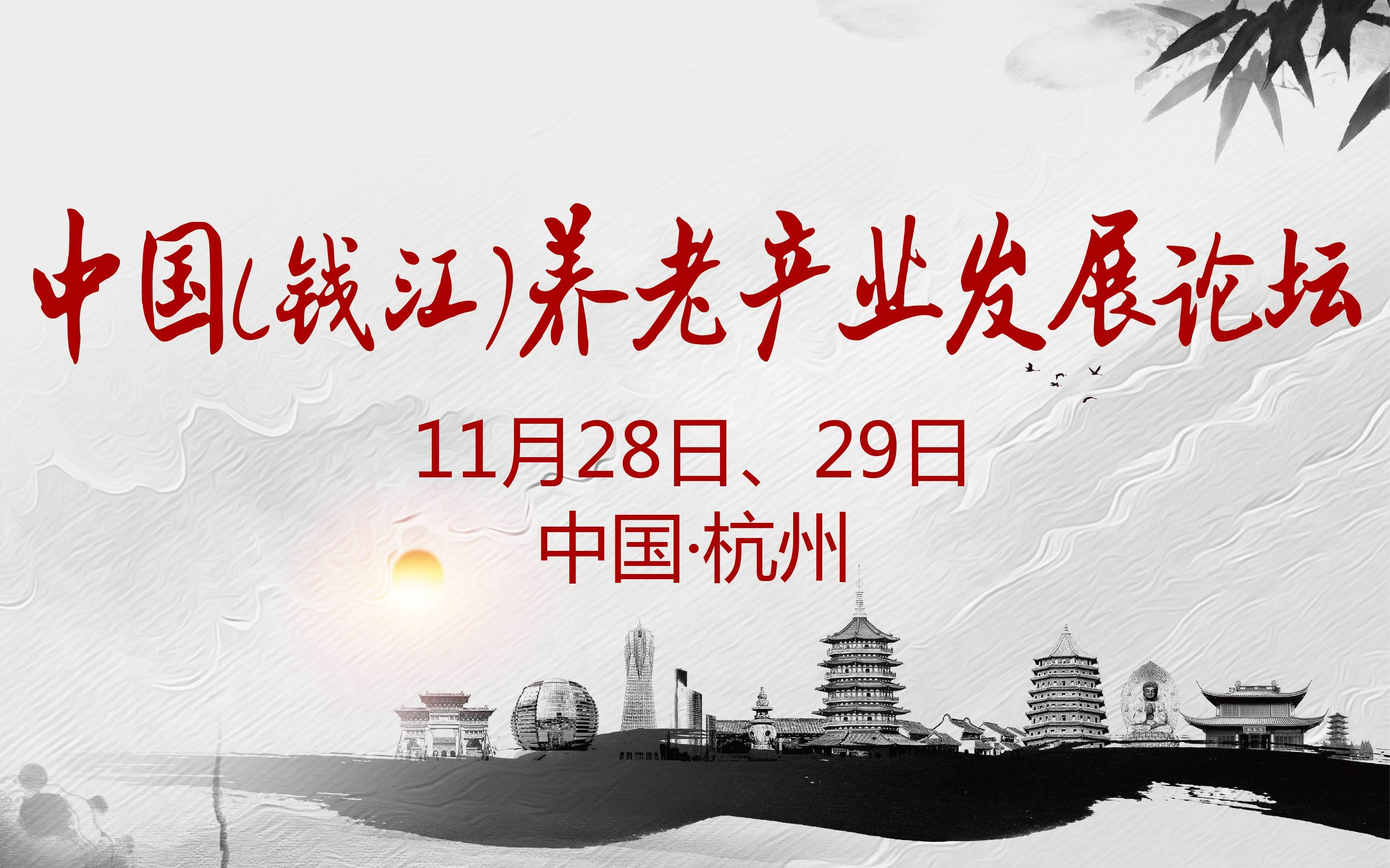 2018中國(錢江)養老產業發展論壇