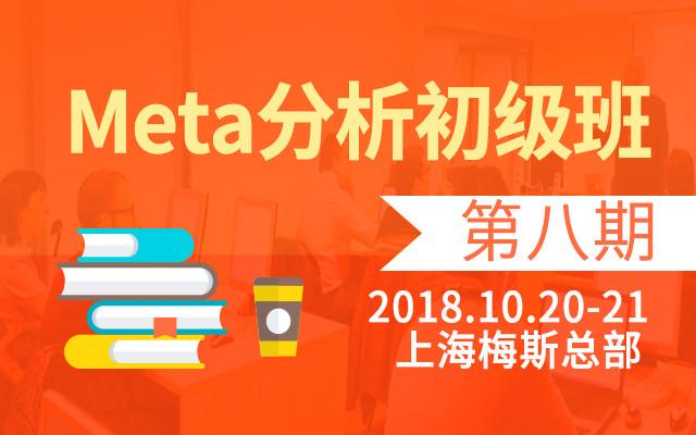 【梅斯医学】2018Meta分析初析级培训班-第八期