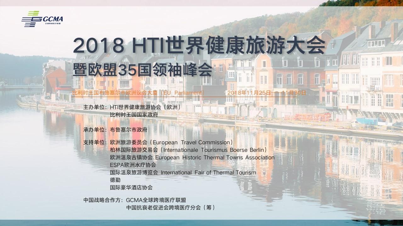 2018 HTI世界健康旅游大会暨欧盟35国首脑峰会