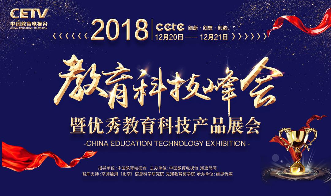 【中国教育电视台】2018教育科技峰会暨优秀教育产品展会