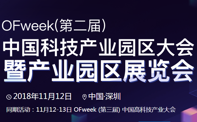 OFweek2018(第二届)高科技产业园区大会暨展览会