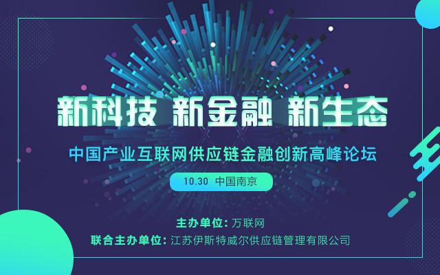摩贝、欧冶化工、怡亚通……这次产业互联网峰会20+大咖首曝光!