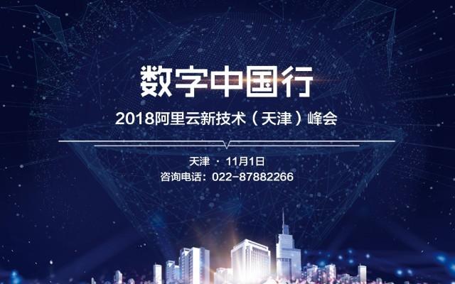 數字中國行——2018阿里云新技術(天津)峰會