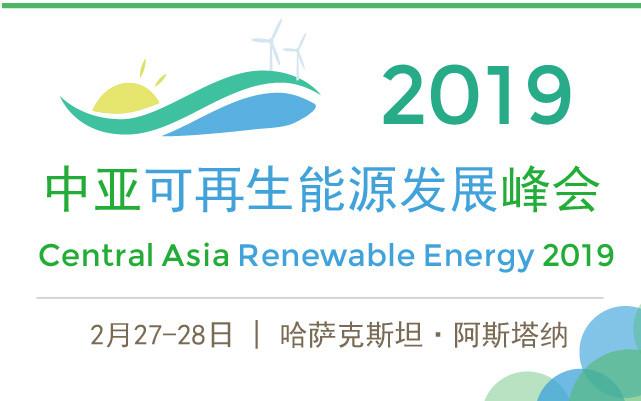 2019中亚可再生能源发展峰会