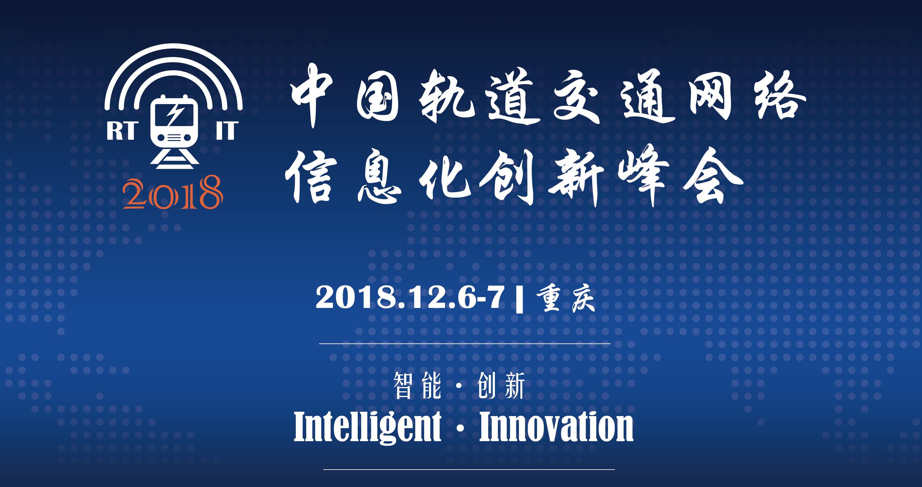 中国轨道交通网络信息化创新峰会2018