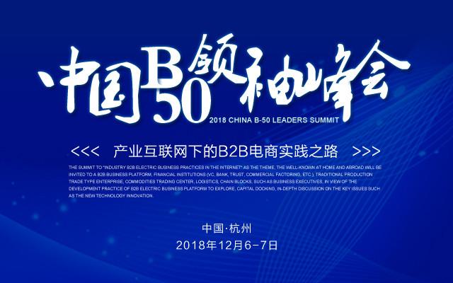 2018中国B50领袖峰会