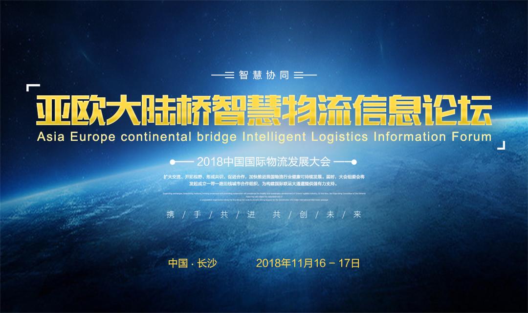 2018中國國際物流發展大會亞歐大陸橋智慧物流信息論壇(長沙)