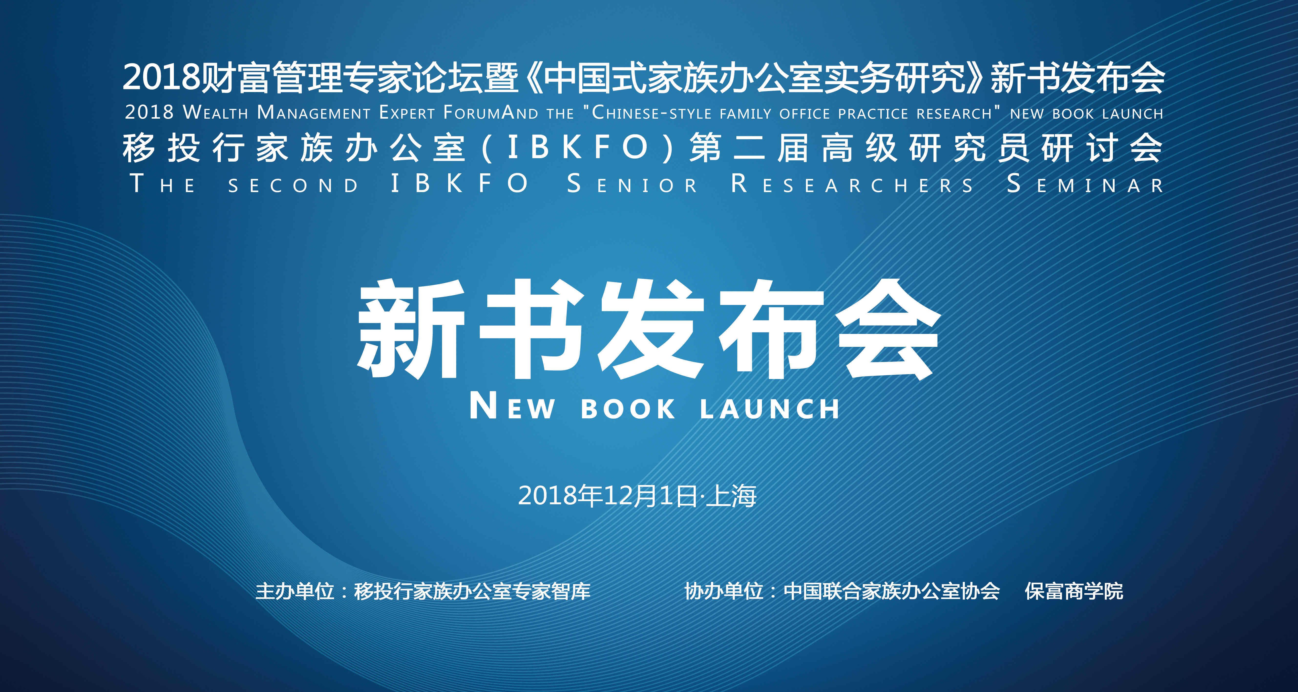 2018财富管理专家论坛 暨《中国式家族办公室实务研究》新书发布会