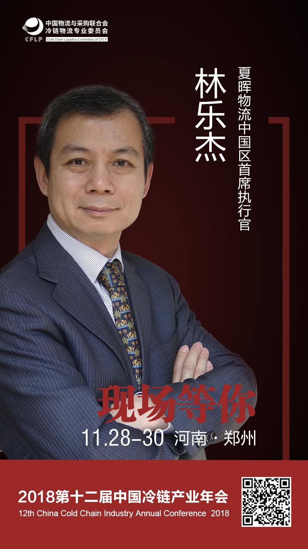 夏辉物流中国区首席执行官林乐杰照片