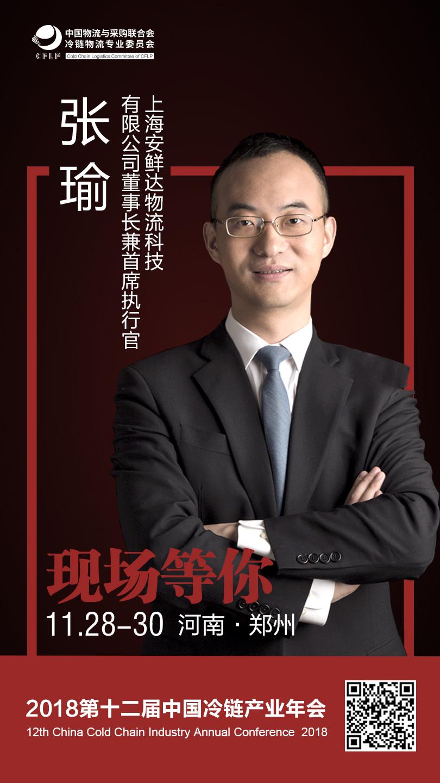 上海安鲜达物流科技有限公司董事长兼首席执行官张瑜照片