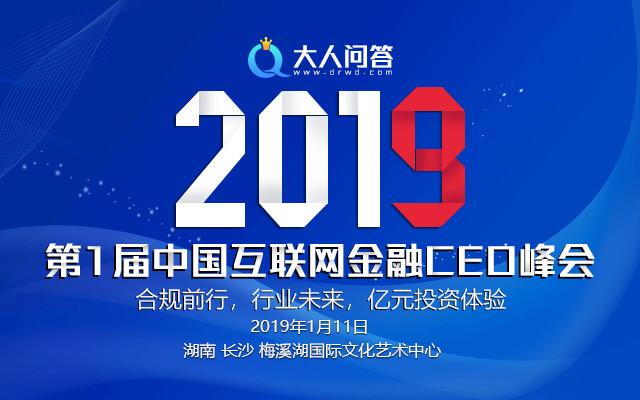2019第1届中国互联网金融CEO峰会