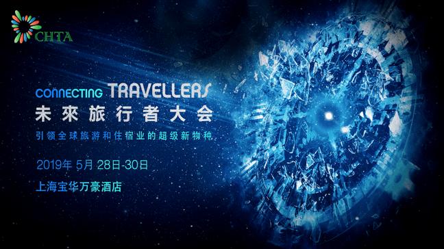 2019未来旅行者大会