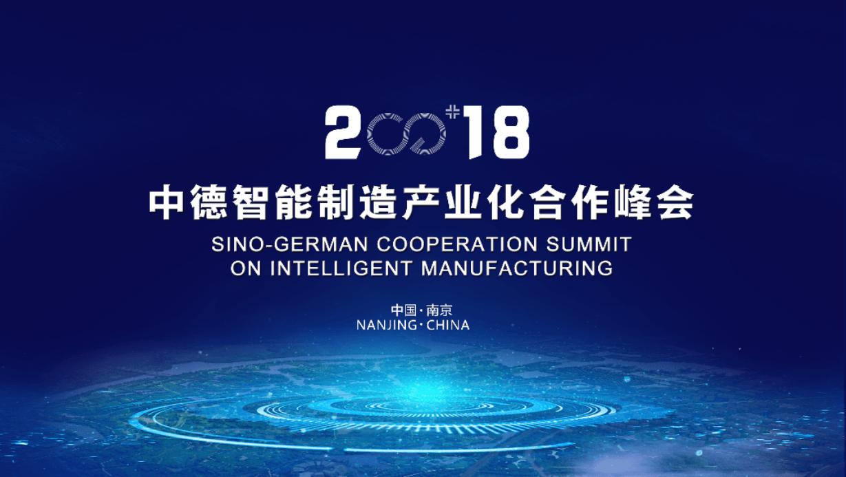 2018中德智能制造产业化合作峰会