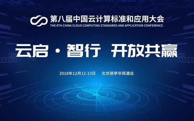2018第八届中国云计算标准和应用大会(北京)
