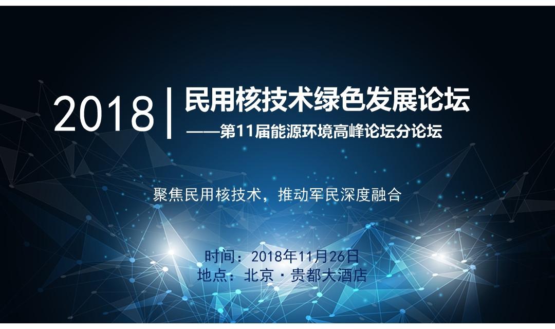 2018年民用核技术绿色发展论坛(北京)