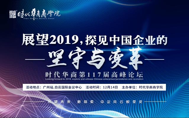 展望2019,探见中国企业坚守与变革(2018 广州)