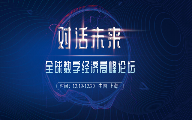 对话未来 全球数字经济高峰论坛2018(上海)