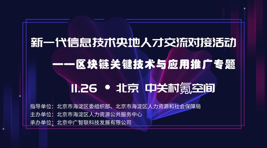 新一代信息技术央地人才交流对接活动——区块链关键技术与应用推广专题2018(北京)