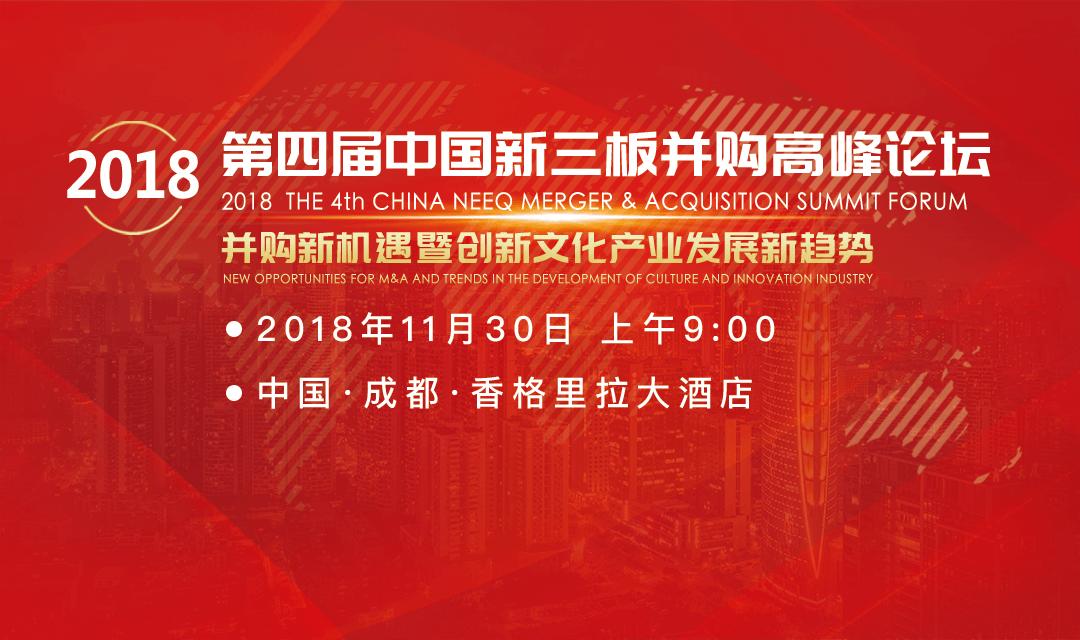2018第四届中国新三板并购高峰论坛(成都)