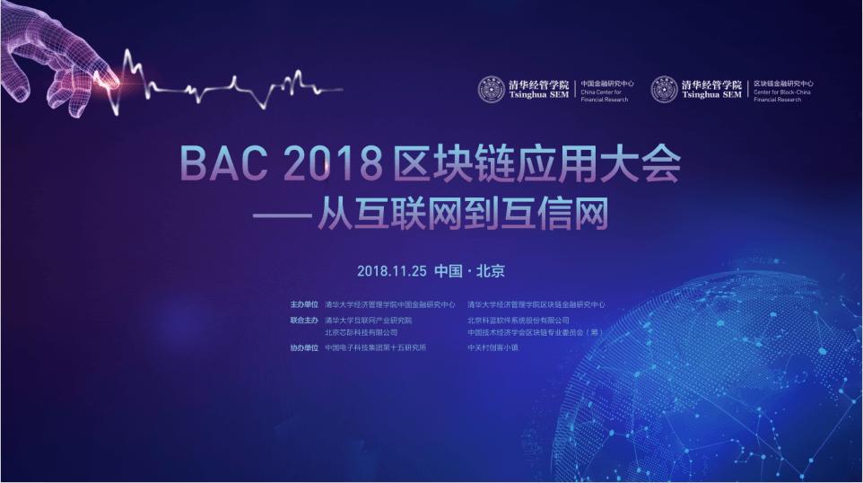 BAC2018区块链应用大会(北京)