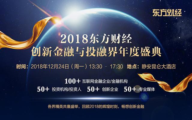 2018东方财经创新金融与投融界年度盛典
