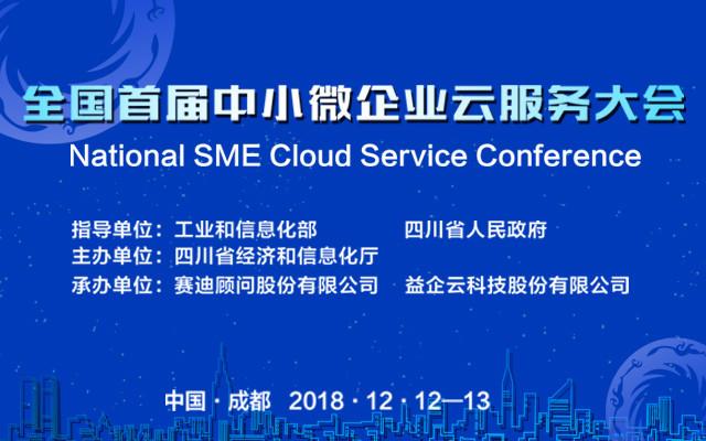 全国首届中小微企业云服务大会2018(成都)
