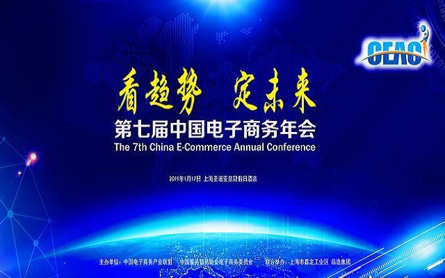 第七届中国电子商务年会2019(上海)