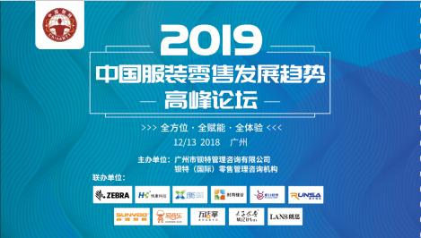 2019中国服装零售发展趋势高峰论坛(2018.12.13 广州)