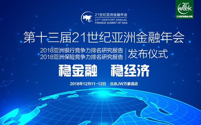 第十三届21世纪亚洲金融年会——稳金融、稳经济2018(北京)