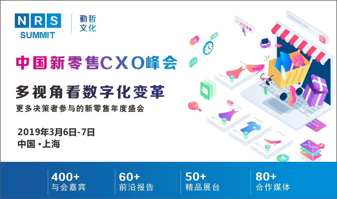 NRS2019  中国新零售CXO峰会