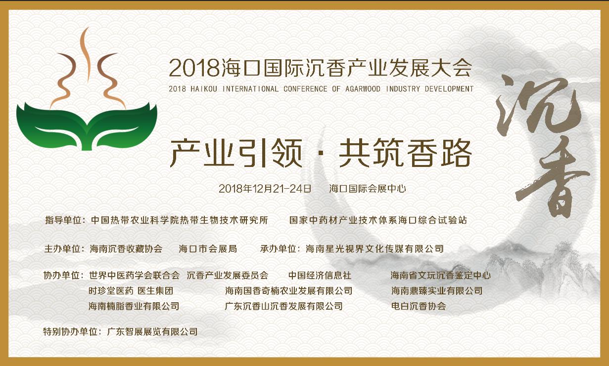 2018 海口国际沉香产业发展大会(海口)